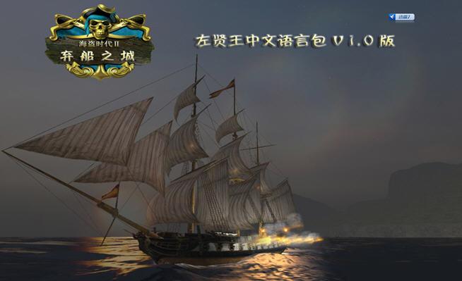 《加勒比海盗2:沉船之城》中文汉化补丁 V1.0