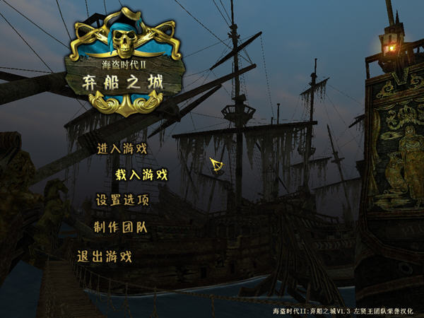 加勒比海盗2:沉船之城(Age of Pirates 2: City of Abandoned Ships)中文免安装硬盘版截图0