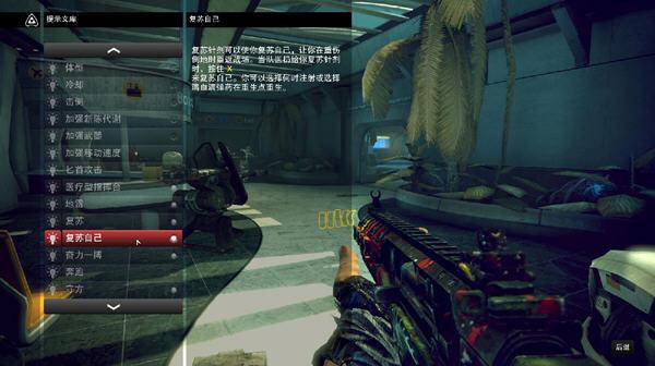 边缘战士(Brink)中文完整版截图0