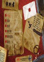 审判者中文版