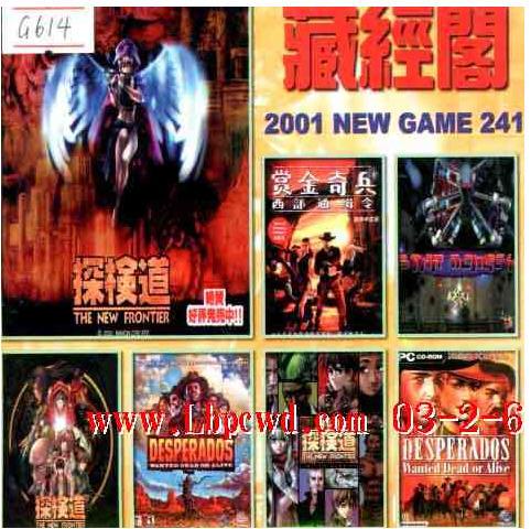 藏经阁 2001 NEW GAME 第241期