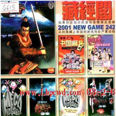 藏经阁 2001 NEW GAME 第242期