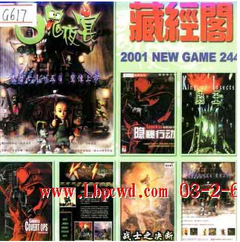 藏经阁 2001 NEW GAME 第244期