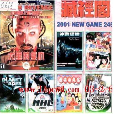 藏经阁 2001 NEW GAME 第245期