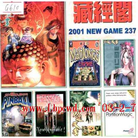藏经阁 2001 NEW GAME 第237期