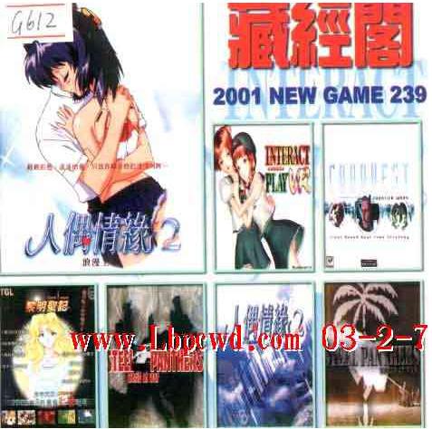 藏经阁 2001 NEW GAME 第239期