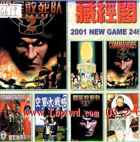 藏经阁 2001 NEW GAME 第246期(双CD)