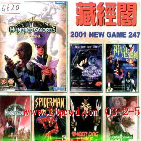 藏经阁 2001 NEW GAME 第247期(双CD)