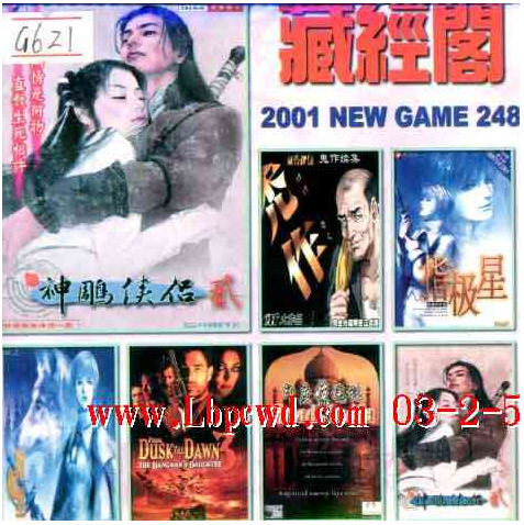 藏经阁 2001 NEW GAME 第248期(双CD)