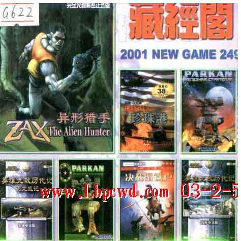 藏经阁 2001 NEW GAME 第249期