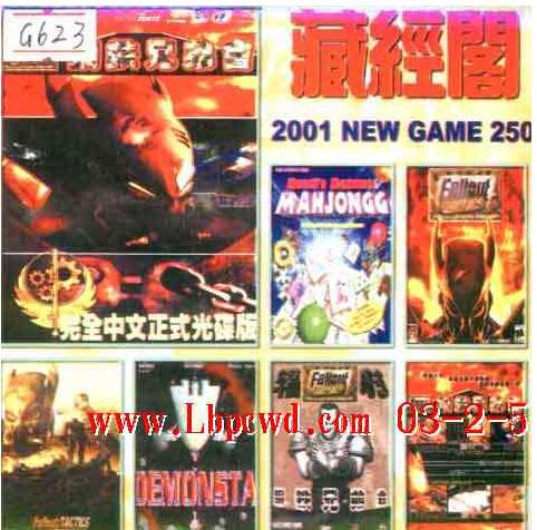 藏经阁 2001 NEW GAME 第250期(双CD)