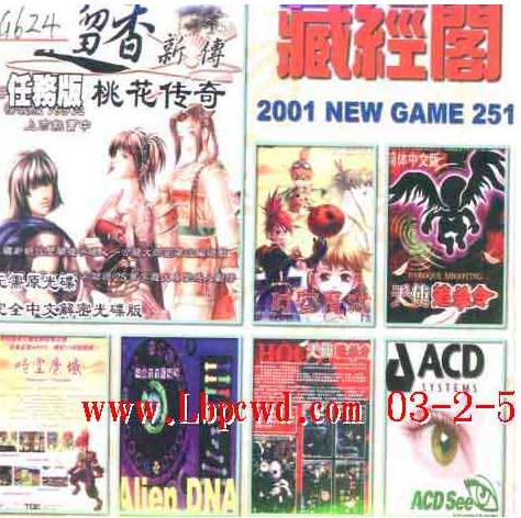藏经阁 2001 NEW GAME 第251期(双CD)
