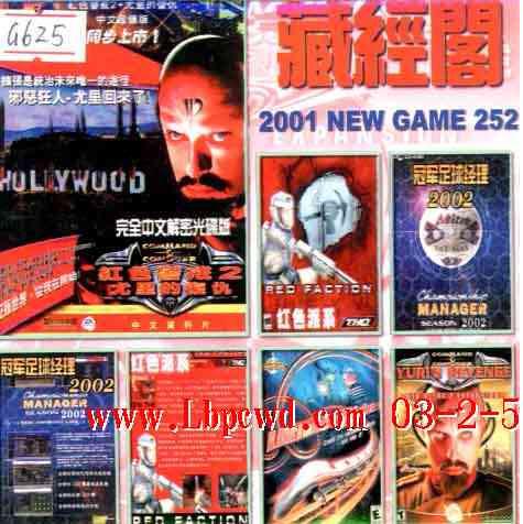 藏经阁 2001 NEW GAME 第252期(双CD)