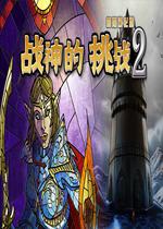 益智之谜:战神的挑战2