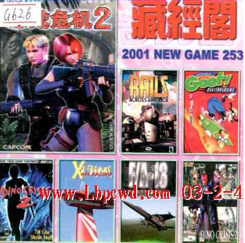 藏经阁 2001 NEW GAME 第253期