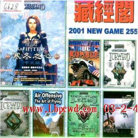 藏经阁 2001 NEW GAME 第255期(双CD)