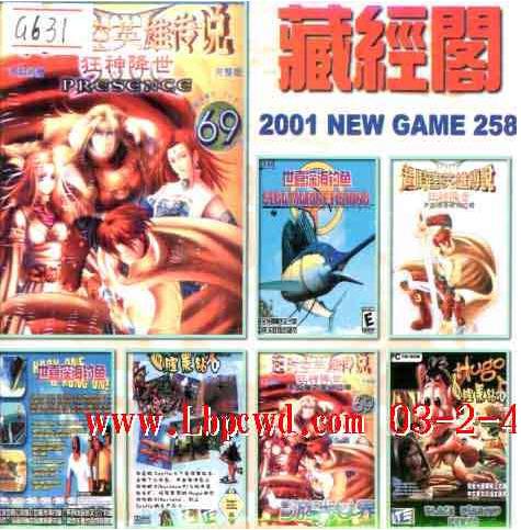 藏经阁 2001 NEW GAME 第258期(双CD)