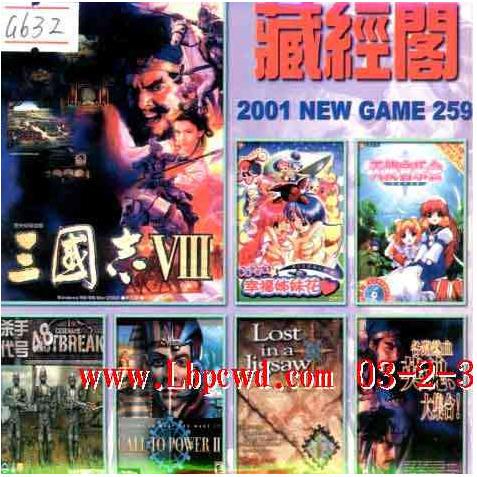 藏经阁 2001 NEW GAME 第259期(双CD)