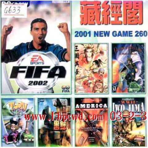 藏经阁 2001 NEW GAME 第260期(双CD)