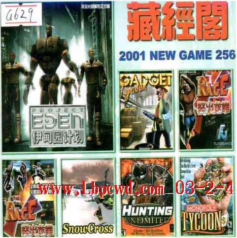 藏经阁 2001 NEW GAME 第256期
