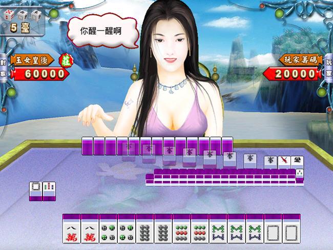 陪女打麻将中文版(meinvdamajiang)绿色中文版截图0