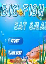 大鱼吃小鱼2010