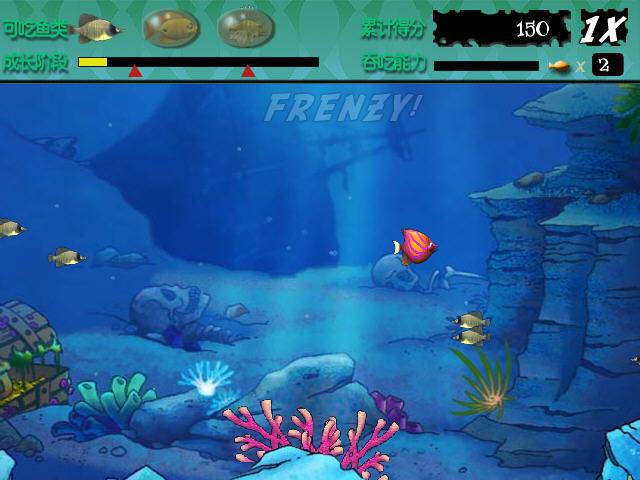 吞食鱼(Feeding Frenzy)中文硬盘版截图2