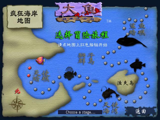 吞食鱼(Feeding Frenzy)中文硬盘版截图3