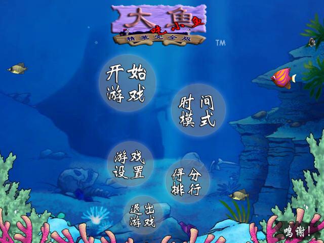 吞食鱼(Feeding Frenzy)中文硬盘版截图0