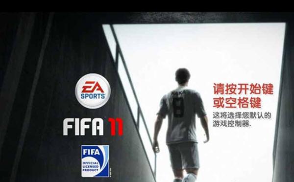 FIFA 2011(FIFA世界足球11)简体中文免安装版截图0