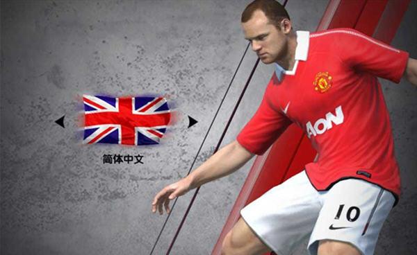 FIFA 2011(FIFA世界足球11)简体中文免安装版截图1