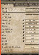 骑马与砍杀火与剑中文补丁