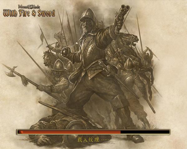 骑马与砍杀:火与剑中文版截图1