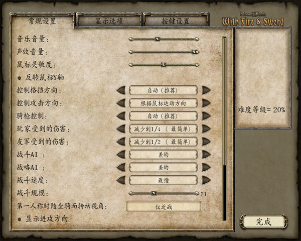 骑马与砍杀:火与剑中文版截图2
