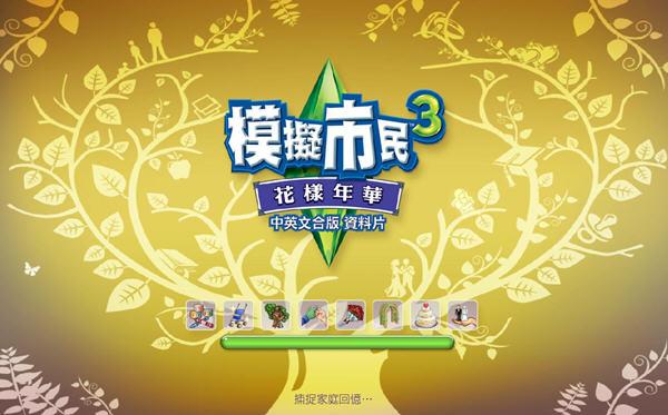 模拟人生3:历代记(The Sims 3:Generations)中文免安装硬盘版截图4