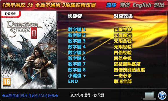 《地牢围攻3》通用9项属性修改器截图0