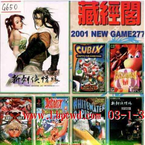 藏经阁 2001 NEW GAME 第277期(双CD)