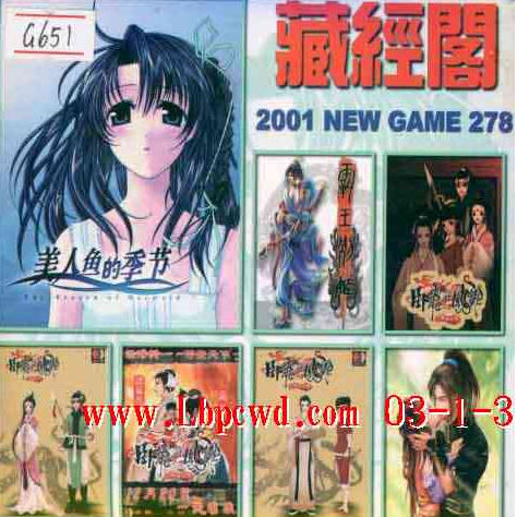 藏经阁 2001 NEW GAME 第278期(双CD)