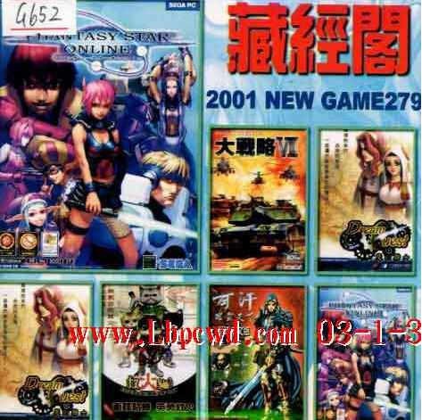 藏经阁 2001 NEW GAME 第279期(双CD)