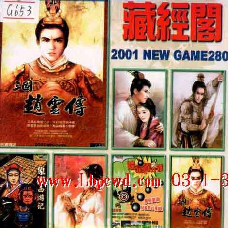 藏经阁 2001 NEW GAME 第280期(双CD)