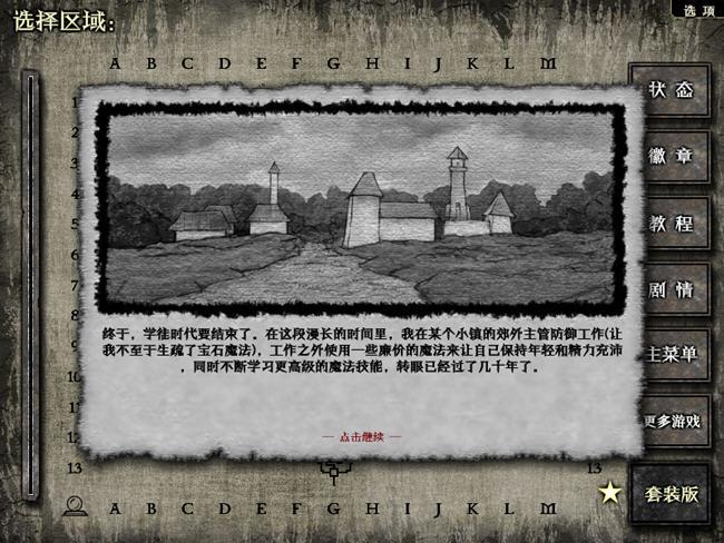 宝石争霸失落之章:迷宫(GemcrafeLabyrinth)中文硬盘版截图1