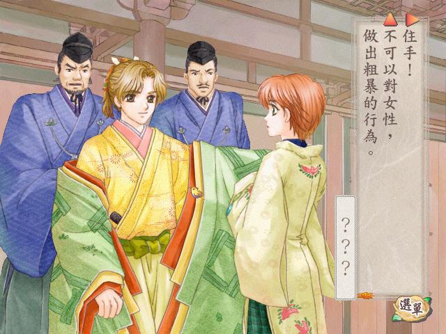 遥远时空2(Haruka2)繁体中文版截图2
