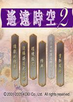 �b�h�r空2(Haruka2)繁�w中文版