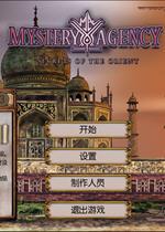 神秘侦探2:东方的秘密