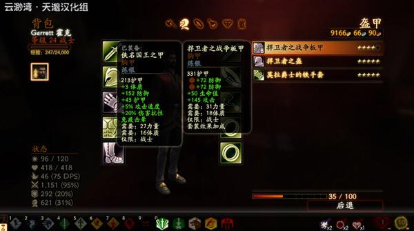 《龙腾世纪2》中文汉化补丁(云渺湾·天邈汉化组汉化)截图0