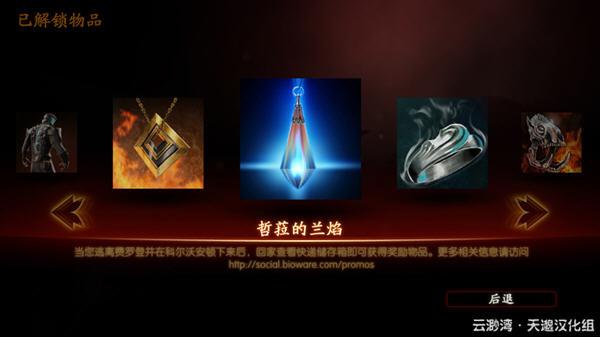 《龙腾世纪2》中文汉化补丁(云渺湾·天邈汉化组汉化)截图2