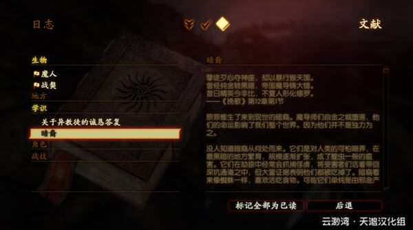 《龙腾世纪2》中文汉化补丁(云渺湾·天邈汉化组汉化)截图1
