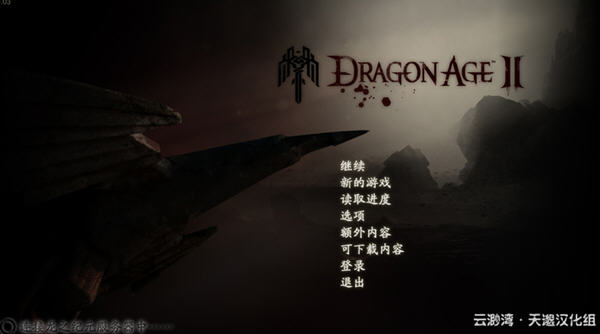 《龙腾世纪2》中文汉化补丁(云渺湾·天邈汉化组汉化)截图3