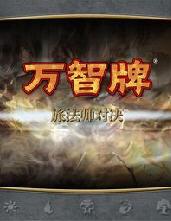 《万智牌:旅法师对决》DLC1111中文汉化补丁