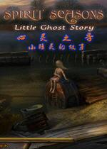 心灵之季:小精灵的故事